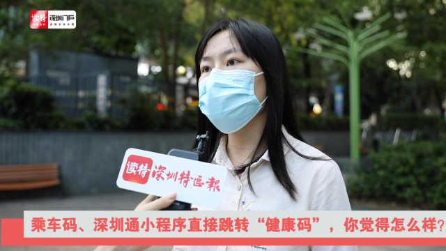 """乘车码、深圳通小程序直接跳转""""健康码"""",你觉得怎么样?"""