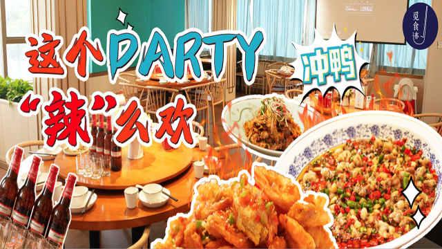 在川菜馆过生日居然有种被求婚的感觉,太拼戏太足!