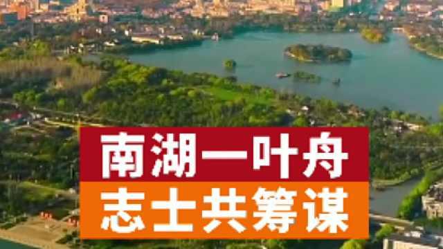 中国共产党宣告诞生的圣地