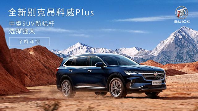 选择强大 中型SUV新标杆别克昂科威Plus全新上市