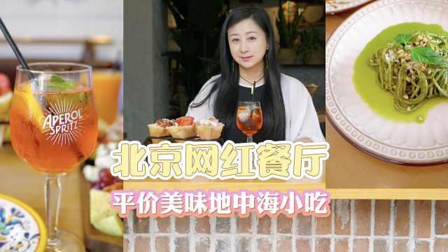 北京最好吃的提拉米苏在这,平价美味的地中海餐厅!