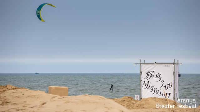 """阿那亚戏剧节候鸟300项目探营:一台""""没有方向""""的大戏"""