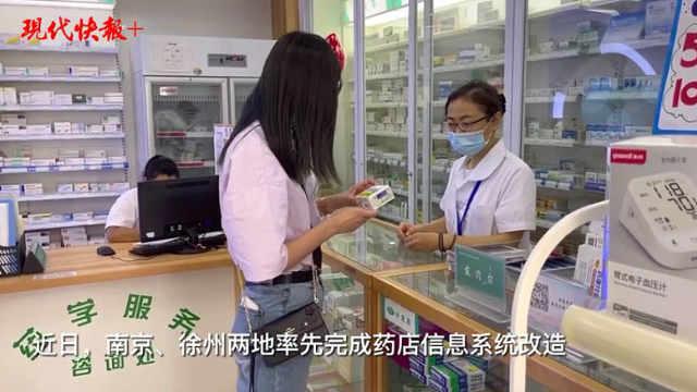 南京徐州率先开通定点药店异地联网购药直接结算服务