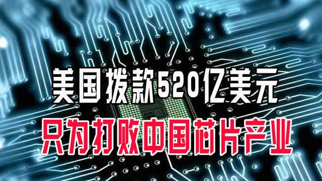 美国拨款520亿美元,只为打败中国芯片产业