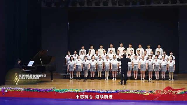 南京特殊教育师范学院:在歌声中感悟信仰的力量