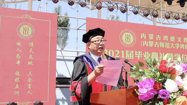 天热不想学生久等,内蒙古一高校院长毕业致辞2分钟3句话