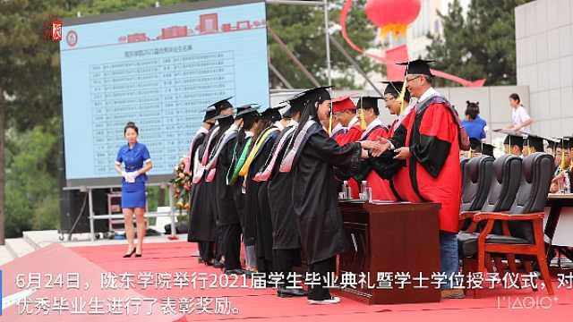 陇东学院2021届学生毕业典礼暨学士学位授予仪式举行