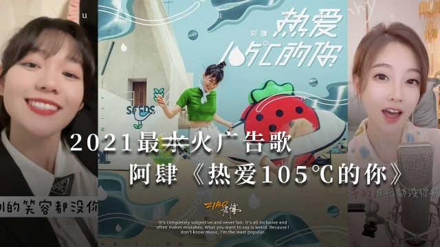 最水的广告歌,居然火了:阿肆《热爱105℃的你》