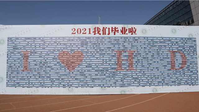 高校毕业典礼设千人照片墙,提前准备冰镇绿豆汤送别毕业生