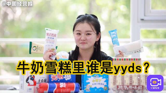 盲测11种牛奶雪糕!经典和网红大聚会,钟薛高能排第几?