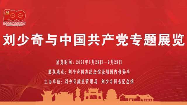 《刘少奇与中国共产党》 专题展开展