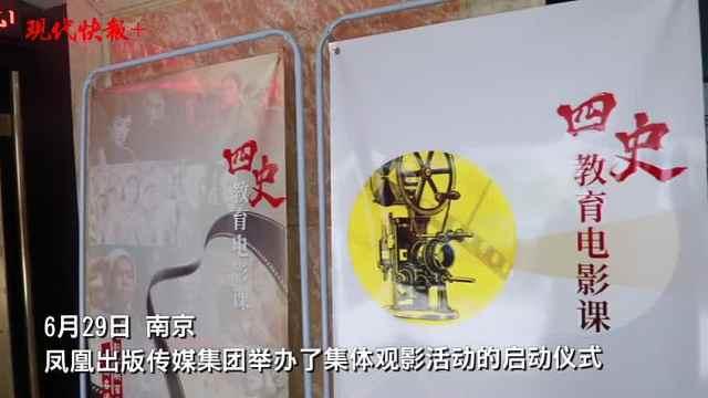 """凤凰出版传媒集团举行""""四史""""教育电影课启动仪式"""