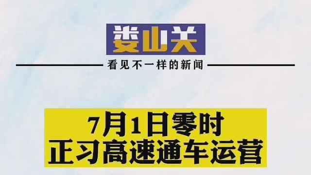 7月1日零时,正习高速通车运营!