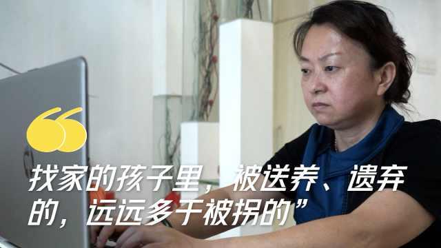 女子坚持7年帮人找家:2/3是被送养遗弃,童年琐事是寻亲关键