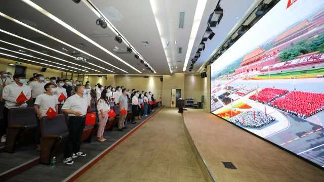 南方科技大学师生观看庆祝中国共产党成立100周年大会