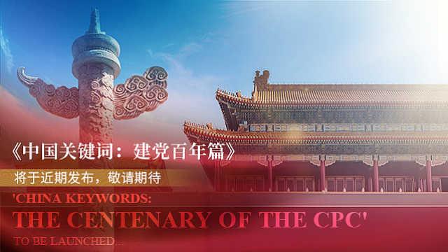 《中国关键词:建党百年篇》将于近期发布,敬请期待