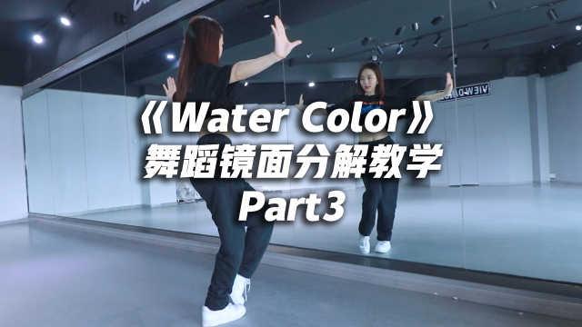 丁辉人《Water Color》舞蹈镜面分解教学part3