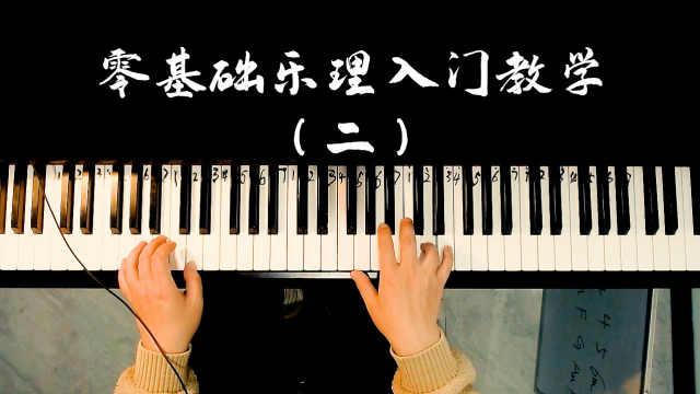 """从零开始学习""""乐理"""":认识和弦及其用法"""