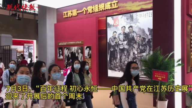 """大学生组团参观""""中国共产党在江苏历史展"""""""
