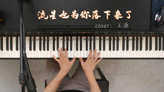 王源《流星也为你落下来了》这首歌太好听了,简单又好学