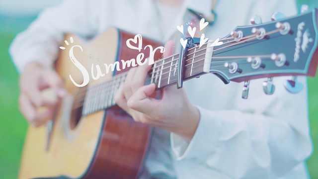 最适合夏天听的歌《Summer》吉他指弹