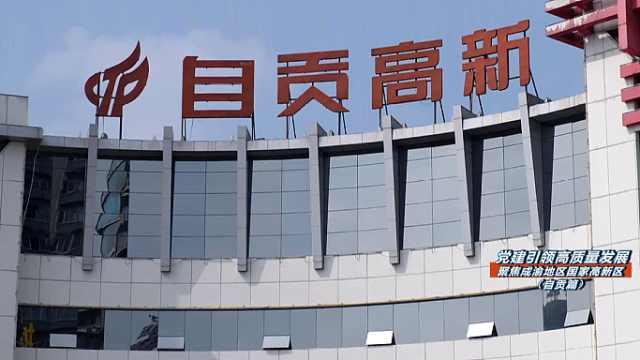 党建赋能,引领国家高新区高质量发展(自贡篇)