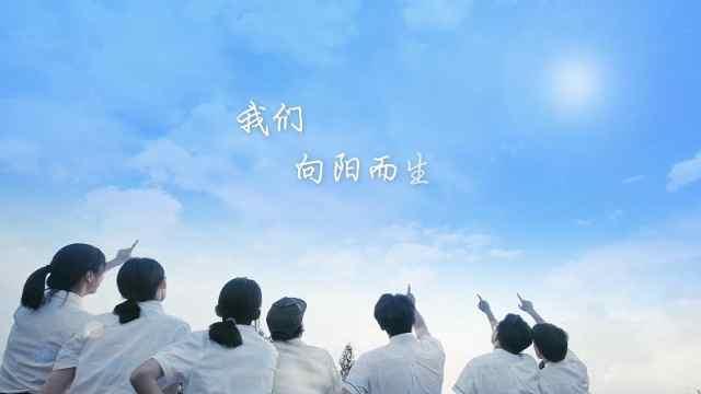 南京告白!《少年·向未来》高燃上线