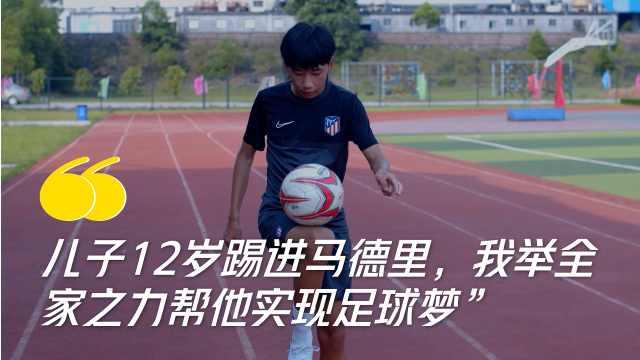 父亲负债送12岁儿子踢进马德里竞技:有天赋,就努力让他追梦