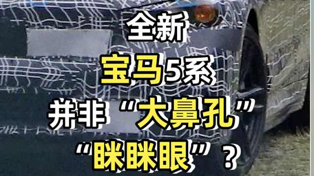 """全新宝马5系并非""""大鼻孔""""""""眯眯眼""""?"""