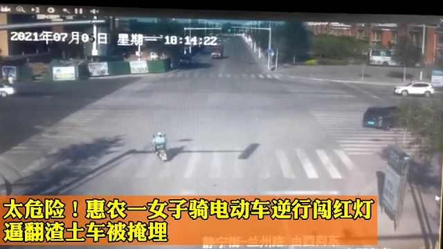 太危险!惠农一女子骑电动车逆行闯红灯逼翻渣土车被掩埋
