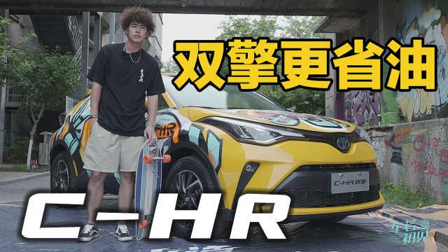 车若初见:年轻人的第一台代步车 大白试丰田C-HR双擎