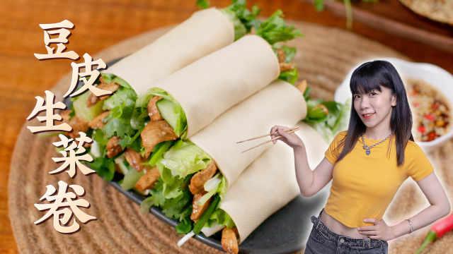 豆皮生菜卷  7 月减肥就看它!低卡低脂!清爽解腻超好吃!