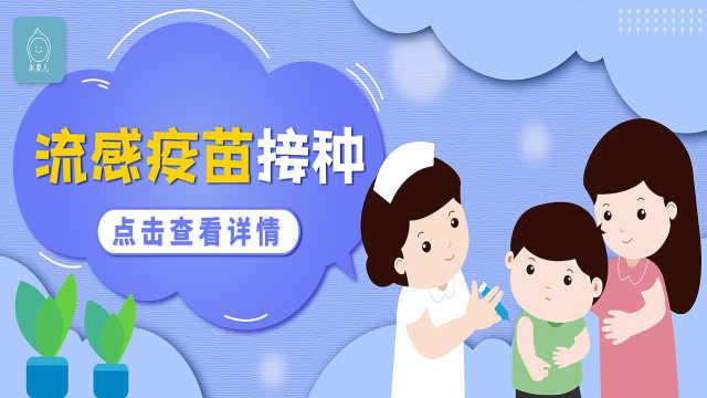 """如何对抗""""善变""""的流感君,儿童流感疫苗需要年年打!"""