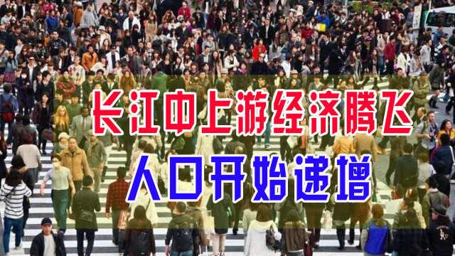 长江中上游经济腾飞,人口开始递增