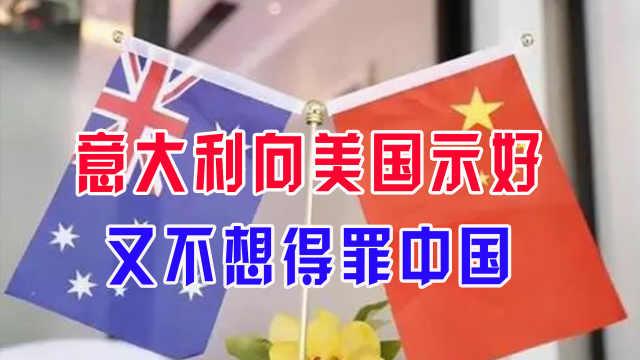 意大利向美国示好,又不想得罪中国