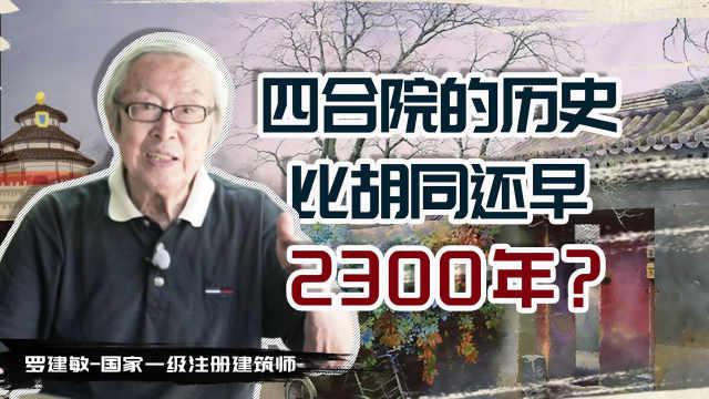 四合院比胡同历史还早2300年?罗健敏带你探秘老北京