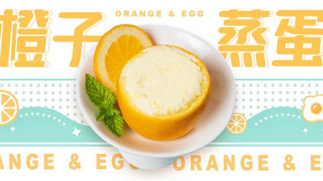 创意美食,橙子蒸蛋~