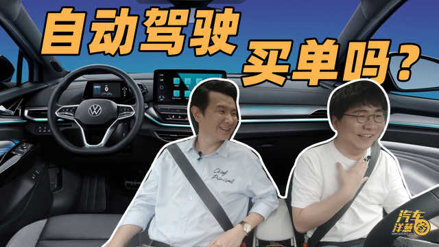 """哪种""""自动驾驶""""值得买?哪些要让厂家倒贴钱?"""