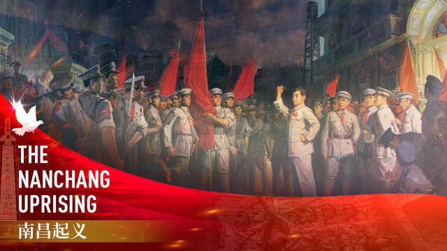 《中国关键词:建党百年篇》——南昌起义