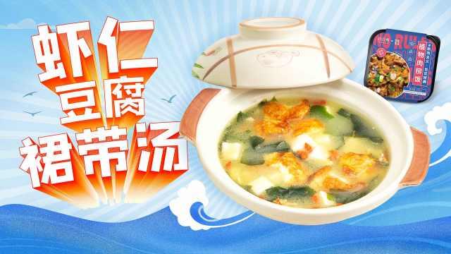 虾仁豆腐裙带汤,肠胃的清道夫~