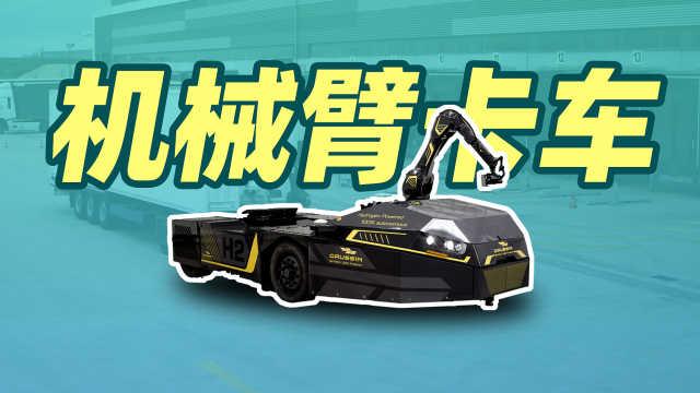 带机械臂的氢动力无人驾驶卡车,港口、厂区、物流中心通用