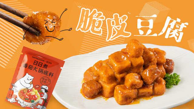酸酸甜甜夏季开胃脆皮豆腐