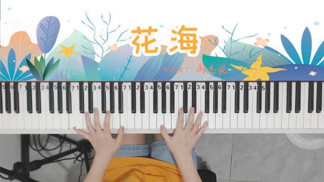 一首很适合在夏天听的音乐~《花海》cover:周杰伦
