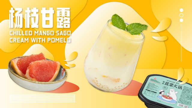 夏季特饮「杨枝甘露」