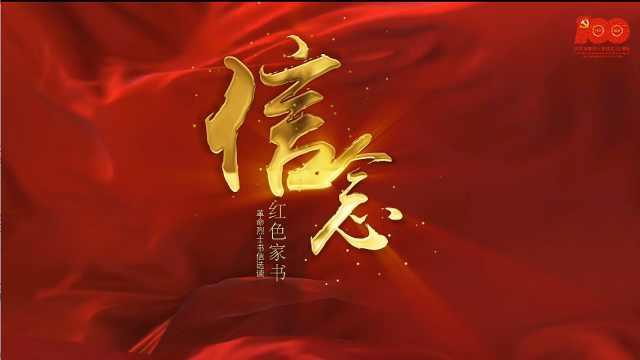 《信·念》红色家书-冷少农《我真的是不忠不孝、忘恩负义吗》