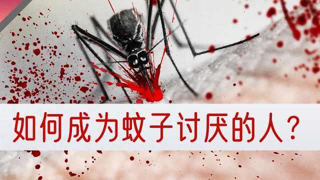 为什么蚊子老咬你?教你如何科学防蚊