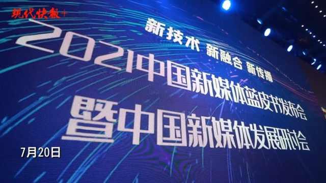 2021中国新媒体蓝皮书正式亮相,12年来首次在京外发布