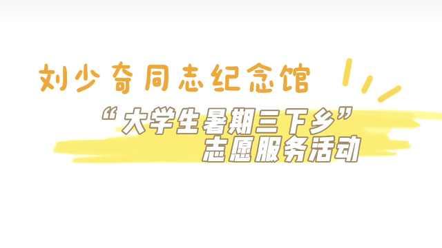 刘少奇同志纪念馆 大学生暑期三下乡 志愿服务活动