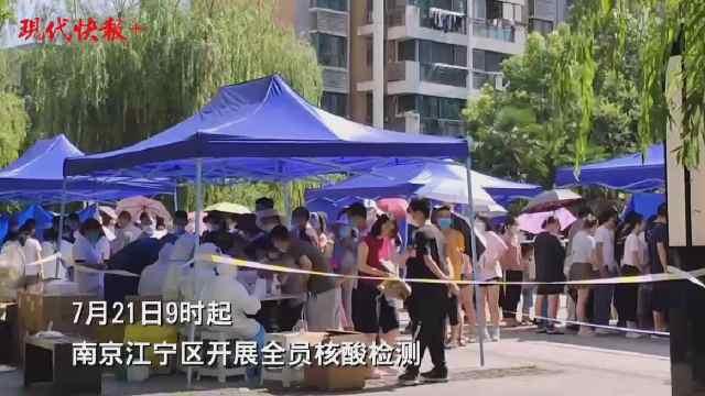南京市民正在进行核酸检测