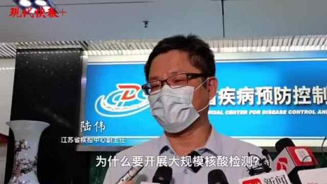 江苏疾控专家权威回应四大热点问题